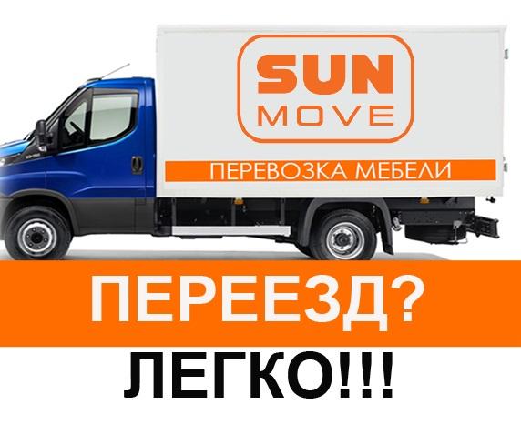грузовое такси Киев мувинг переезды сан парк картинка
